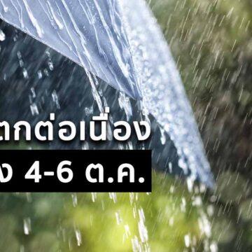อุตุเตือน!! 4-6 ต.ค. นี้ ทั่วไทยฝนตกอย่างต่อเนื่อง