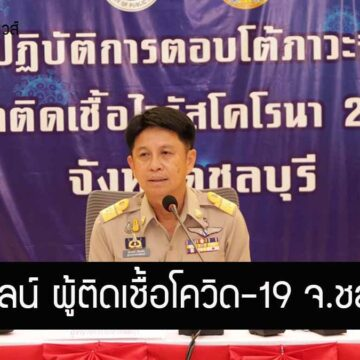 ชลบุรี พบผู้ติดเชื้อโควิด-19 รวม 36 ราย  เผยไทม์ไลน์และสถานที่เสี่ยง