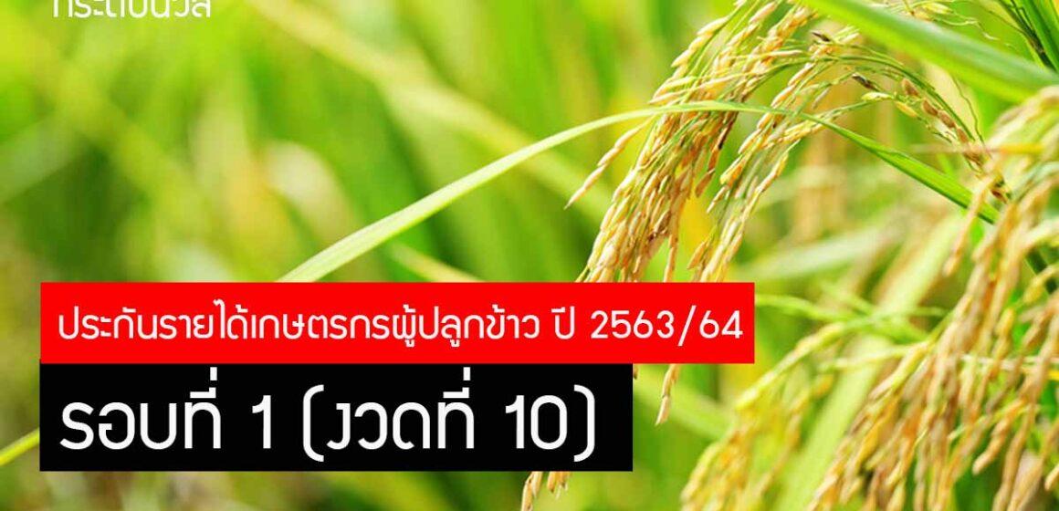 ประกันรายได้เกษตรกรผู้ปลูกข้าว ปี 2563/64 รอบที่ 1 (งวดที่ 10)