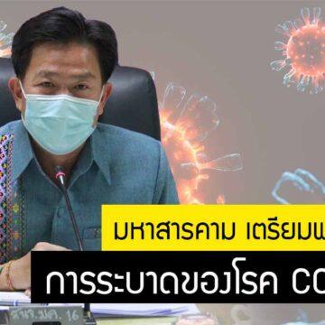 จ.มหาสารคาม เตรียมพร้อมรับมือกรณีการระบาดของโรคติดเชื้อไวรัสโคโรนา 2019 (COVID-19)