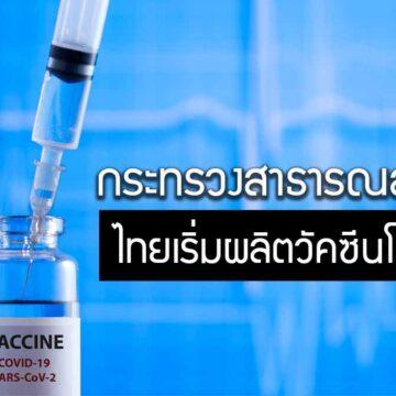 สธ. เผยไทยเริ่มผลิตวัคซีนป้องกันโควิด 19 ที่ได้รับการถ่ายทอดเทคโนโลยีแล้ว กำลังผลิตปีละ 200 ล้านโด๊ส