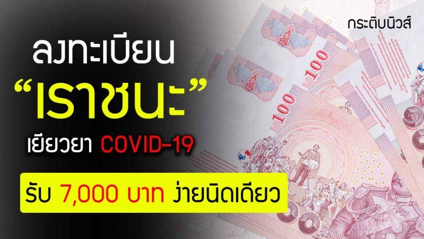 'เราชนะ' ลงทะเบียน รับเงินเยียวยาโควิด 7,000
