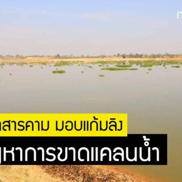 ผู้ว่าฯมหาสารคาม มอบพื้นที่แก้มลิง แก้ปัญหาการขาดแคลนน้ำ
