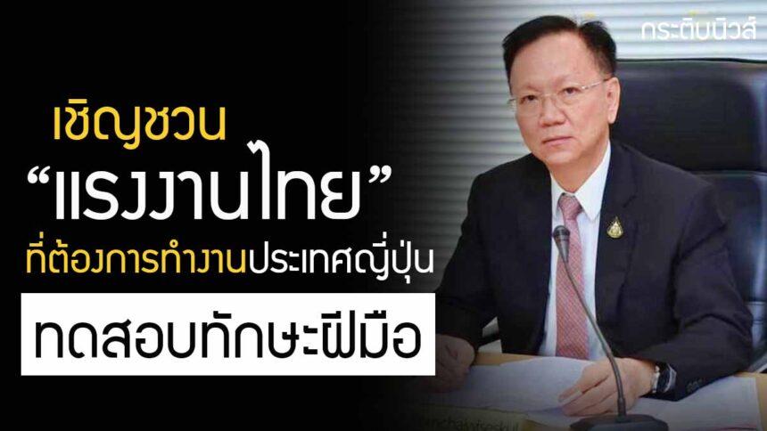 กระทรวงแรงงาน ชวน แรงงานไทยที่ต้องการทำงานประเทศญี่ปุ่นทดสอบทักษะฝีมือแรงงานภาคอุตสาหกรรม