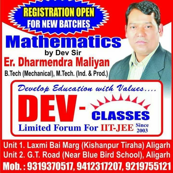 Dev Classes Aligarh IIT PMT NEET Coaching in Aligarh