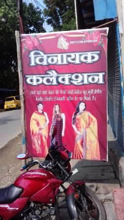 Clothes Collection Showroom Maholi Road Mathura