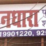 Rehabilitation Research Institute Ashram Rd Bareilly