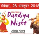 AMU Aligarh Trade Fair 2018 Dandiya Night