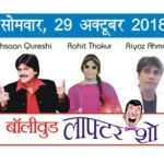 AUVM Aligarh Trade Fair 2018 Laughter Show 29th October 2018