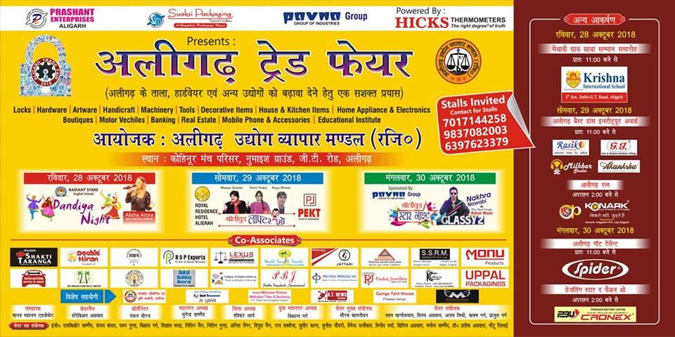 Aligarh Trade Fair 2018 Numaish Ground Aligarh