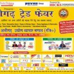 AUVM Aligarh Trade Fair 2018