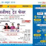 Aligarh Trade Fair AUVM 2018 Laughter Show