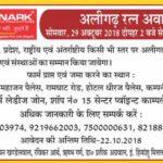 Aligarh Trade Fair AUVM 2018 Aligarh Ratna