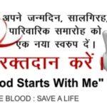 Blood Bank Ramghat Road Aligarh