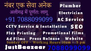 Aligarh Helpline Number JustBaazaar