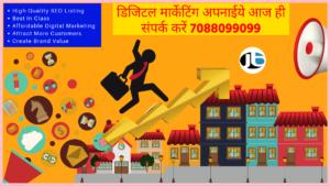 डिजिटल मार्केटिंग अपनाईये आज ही संपर्क करें Adopt Digital Marketing Contact Today 7088099099