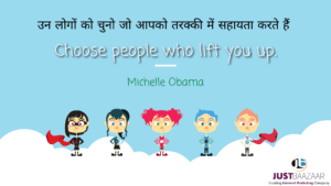 Motivational Quotes in Hindi Michelle Obama Quotes