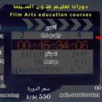 دورة العلوم السينمائية و فنونها
