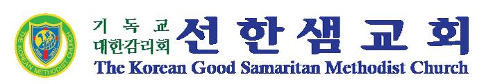 Goodsam Korean Church