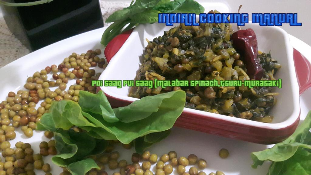 Pui Saag/ Poi Saag (Malabar Spinach) with kushi kerao (dry green peas)