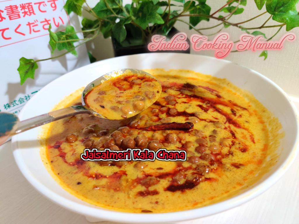 Jaisalmeri Kala Chana (no onion and garlic)