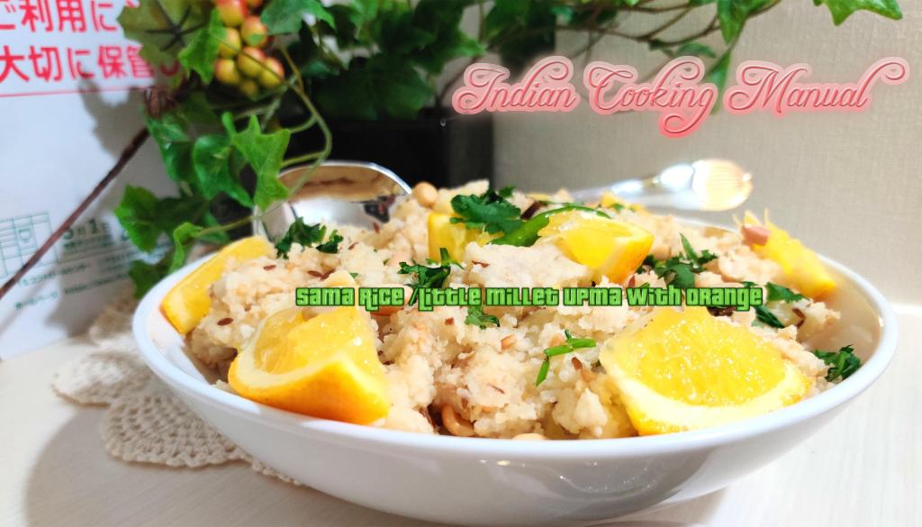 Sama Rice /Little millet Upma with orange (Phalahari/fasting recipe)