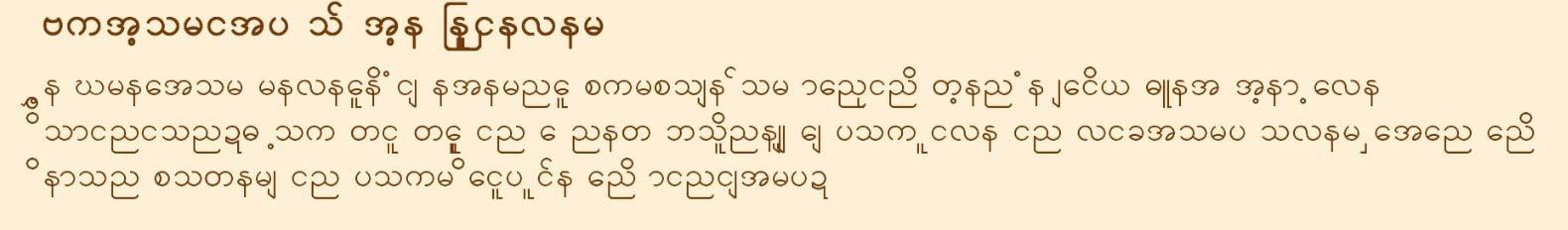 Burmese-1