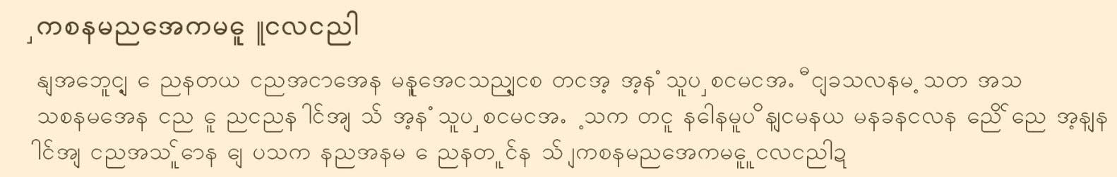 10-Burmese