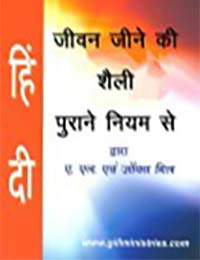 10-Cover-Hindi-OT-Pattern