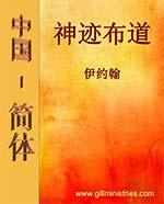 10b-Cover-Chinese-Simp-Eva
