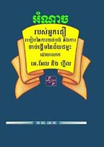 Book Cover for Cambodian Authority 2