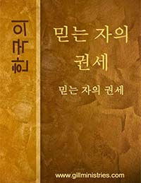2-Cover-Korean-Aut