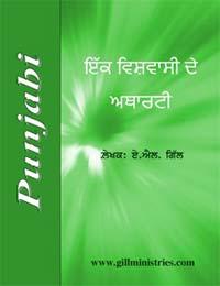 2-Cover Punjabi Aut