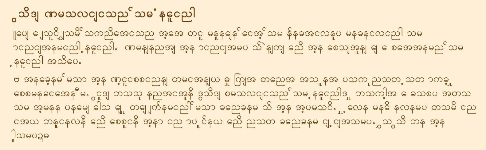 3-Burmese