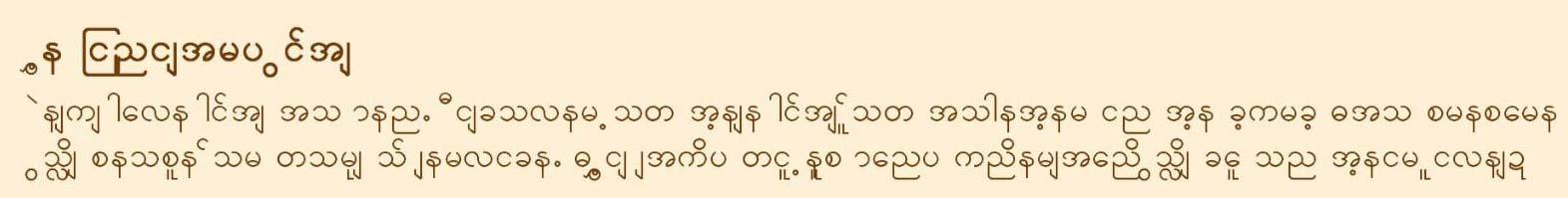 4b-Burmese