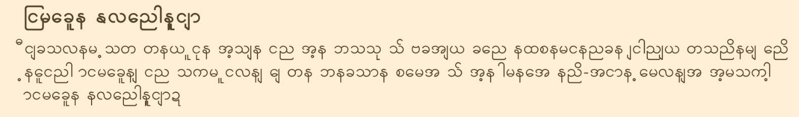 5-Burmese