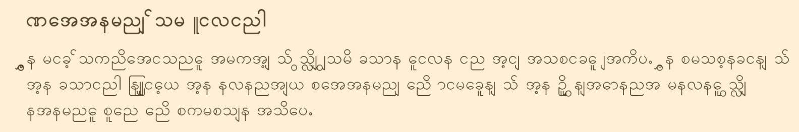 7-Burmese