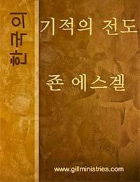 7-Cover-Korean-MIE
