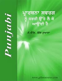 7-Cover Punjabi Pra