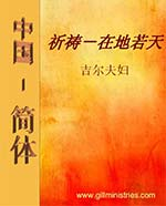 9b-Cover-Chinese-Simp-Prayer