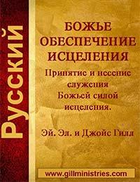 4-Cover-Russian-Hea