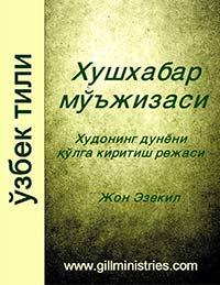 7 Cover for Uzbek Eva Manual