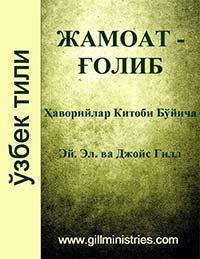 8 Cover for Uzbek ChT Manual
