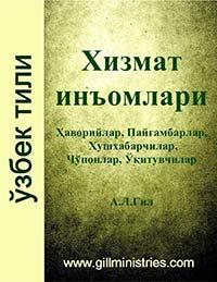 9 - Cover for Uzbek MiG Manual