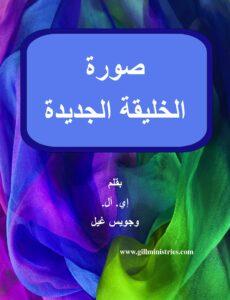 Ara NCI Cover