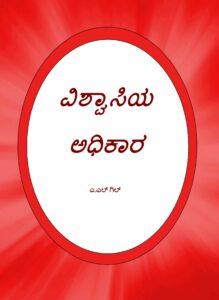 Cover Kannada Auth