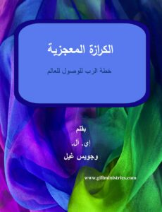Arabic MiE cover