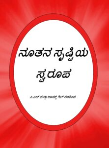 Kannada NCI Cover
