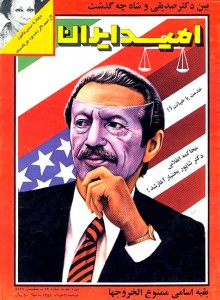 Magazine depicts Bakhtiar as an agent of America