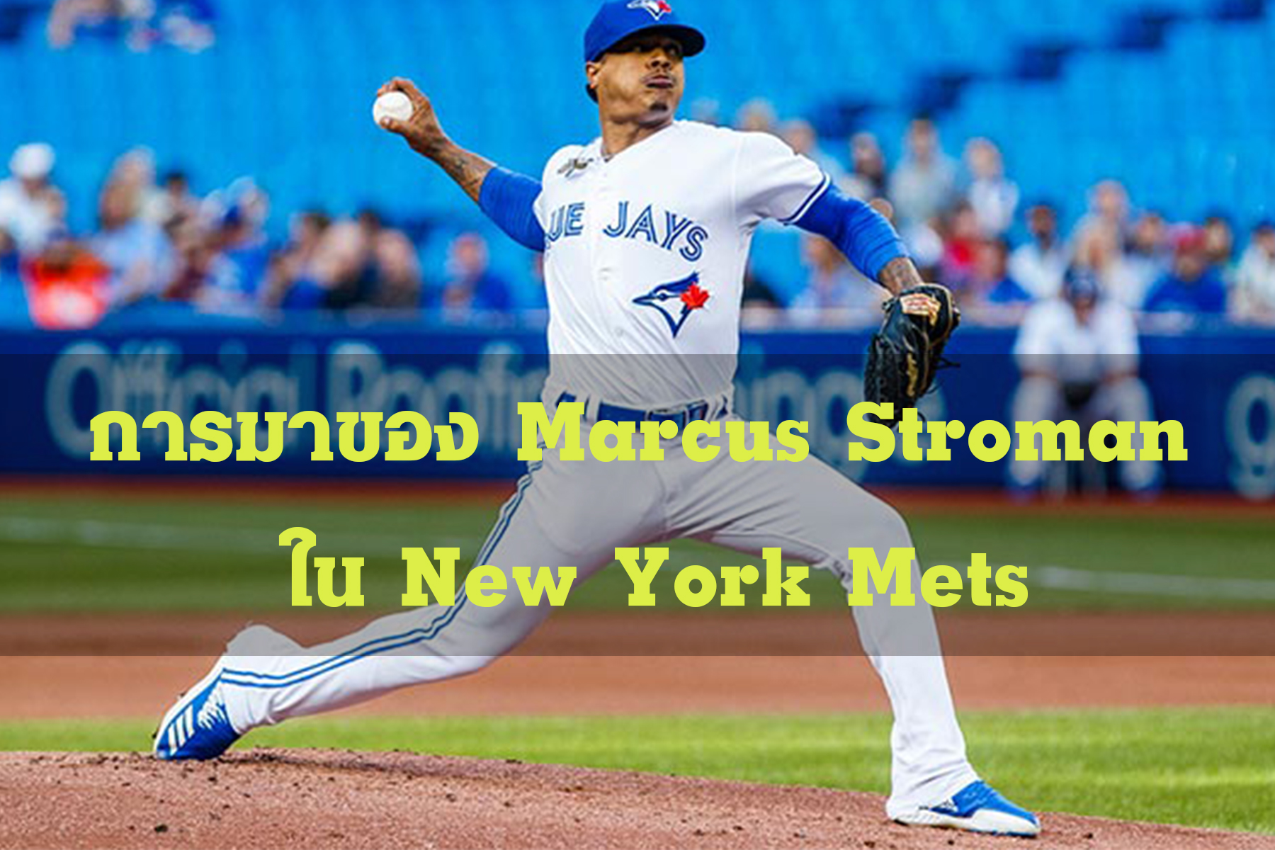 การมาของ Marcus Stroman ใน New York Mets